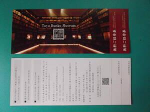 ■東洋文庫ミュージアム 2名 ご招待券1枚  最大1800円以上のお得 2022年5月15日まで有効  駒込六義園となり
