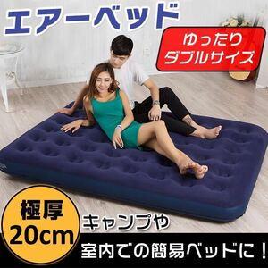 ☆エアーベッド 車中泊 簡易ベッド 極厚 ポンプ付き ダブルサイズ 2人用 テント