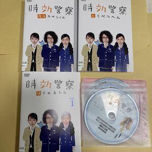 時効警察 はじめました  DVD 全巻セット+ とくべつへん 復活スペシャル