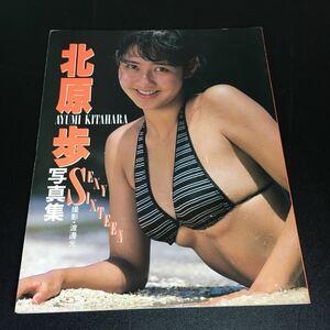 【匿名配送】『北原歩写真集 セクシーシックスティーン SEXY SIXTEEN』平成1年初版 近代映画社