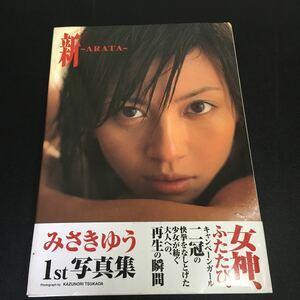 ☆送料無料☆【初版・匿名配送】『みさきゆう ファースト写真集 新-ARATA』2003年 セミヌード ビキニ