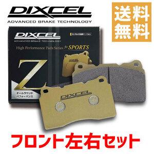 DIXCEL ディクセル ブレーキパッド Zタイプ フロント ディアマンテ F13A ディンゴ CQ1A CQ5A CQ2A ディオン CR6W CR9W エクリプス D22A