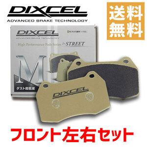 DIXCEL ディクセル ブレーキパッド Mタイプ フロント CR-V RM1 RM4 RW1 RW2