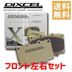 DIXCEL ディクセル ブレーキパッド Xタイプ フロント ディアマンテ F13A ディンゴ CQ1A CQ5A CQ2A ディオン CR6W CR9W エクリプス D22A