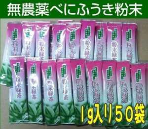 緑茶 べにふうき 粉末 スティック 1g×50包 無農薬栽培茶 静岡産