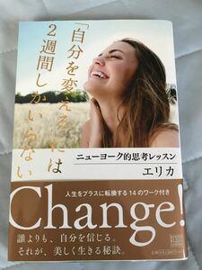 自分を変えるには2週間しかいらない 本