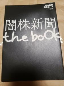 闇株新聞the book/闇株新聞編集部