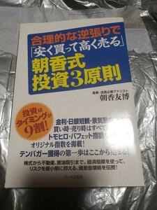 合理的な逆張りで 「安く買って高く売る」 朝香式投資3原則/朝香友博