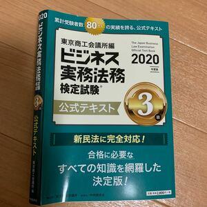 ビジネス実務法務検定試験3級公式テキスト 2020年度版