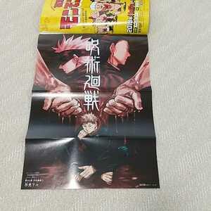 週刊少年ジャンプ2019 52号「呪術廻戦」巻頭カラーポスター