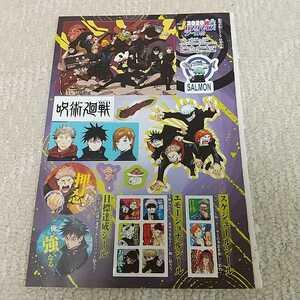 2020年週刊少年ジャンプ45号綴じ込み付録 呪術廻戦 J2020限定カスタマイズシール