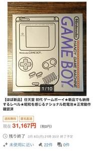 即決 / 任天堂 / Nintendo / ゲームボーイ / 本体 / 初代 / 箱や説明書など付属品完備 / ほぼ新品(未使用に近い)として購入した商品です。