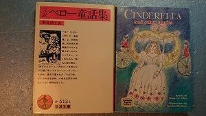 英語(+日語)童話「Cinderellaシンデレラ(ペロー童話集)」S.アットキン再述 講談社英語文庫 1997年