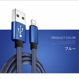 iPhoneケーブル 急速充電ケーブル デニム生地 収納ベルト付き 充電器 データ転送 USBケーブル 長さ1.5m