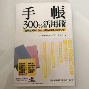 手帳300%活用術 仕事とプライベートが楽しくなる117のワザ/日本能率協会マネジメントセンター 【編】2022