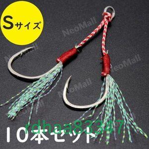 Tk017:アシストフック ダブル Sサイズ 10本セット メタルジグ フック 伊勢尼針 ルアー シーバス 青物 フラッシング 釣