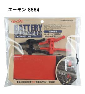 エーモン メモリーバックアップ AM8864 バッテリー交換時のメモリー保護に!
