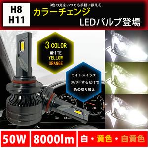 H8 3色切り替え カラーチェンジ LEDバルブ ヘッドライト フォグランプ スピアーノ HF21S H16.3~H18.3 白 黄色 白黄色