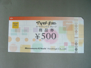 条件によって送料無料も可 マツモトキヨシ マツキヨ 商品券 500円 1枚