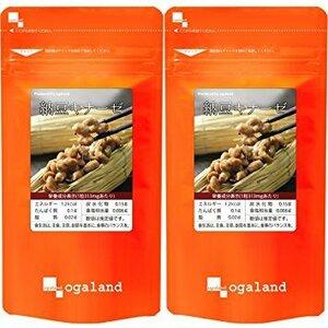 送料無料 ★ オーガランド 納豆キナーゼ(約6ヶ月分)サプリメント ★ 約3ヶ月分×2袋セット ☆ ナットウキナーゼ 納豆 キナーゼ