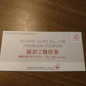 ★優待券★送料無料★スタジオアリス8000円相当優待券★有効期限2021.12.31★