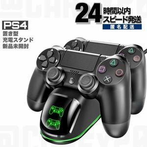 新品未開封 DOBE PS4 コントローラー 置き型 充電スタンド 2台同時充電器 デュアルチャージャー PlayStation4