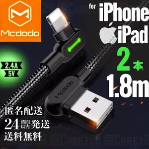 ◆2本◆ L字型 1.8m/mcdodo社 充電 ケーブル ライトニングケーブル iPhone 急速 充電器 USB データ転送