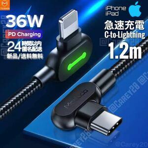 L字型 PD Lightningケーブル iPhone iPad 急速充電 ライトニングケーブル 充電器 1.2m Apple対応