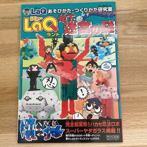 LaQ 地下迷宮の謎 設計図 ラキュー ヨシリツ LaQ 本 ガイドブック 作り方の本説明書
