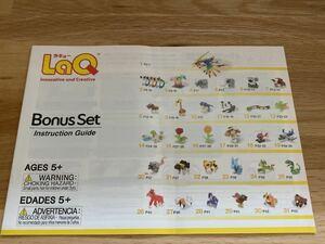 ボーナスセット Bonus Set 黄色 設計図 ラキュー ヨシリツ LaQ 本 ガイドブック 作り方の本説明書 instruation Guide No1