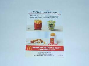 マクドナルド株主優待券 サイドメニュー券10枚  ミニレター発送