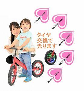 光輝くタイヤへへんしんバイク■赤色■10台限定■ボードライク■キックバイク■バランスバイク■BOARDLIKE■LED■ストライダー■光るタイヤ