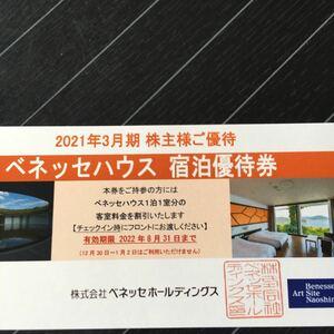 ベネッセハウス 宿泊優待券 株主優待 香川県直島 2022年8月31日まで