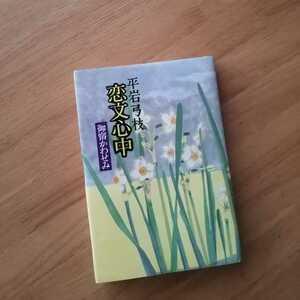 平岩弓枝 恋文心中 御宿かわせみ 文藝春秋 1000円