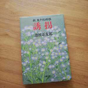 誘拐・新鬼平犯科帳 池波正太郎 定価: ¥ 1,361