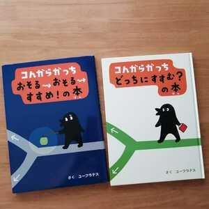 コんがらガっち おそるおそるすすめ!の本 と どっちにすすむ?の本 2冊セット ユーフラテス 絵本 しかけ絵本人気 こんがらがっち