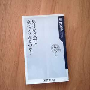 「男はなぜ急に女にフラれるのか?」 姫野友美 定価: ¥ 796 文庫本