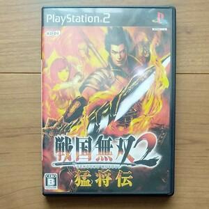 PS2ソフト 戦国無双2 猛将伝