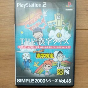 PS2ソフト THE漢字クイズ