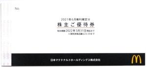 最新 マクドナルド株主優待券1冊(6枚綴り):有効期限2022年3月31日  送料無料