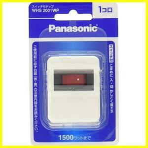 【即決 早い者勝ち】ホワイト パナソニック(Panasonic) スイッチ付タップ・W・1コ口 WHS2001WP 【純正パッケージ品】