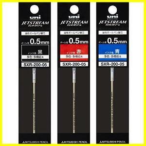 【即決 早い者勝ち】黒赤青 0.5mm 三菱鉛筆 ボールペン替芯 ジェットストリームプライム 0.5 多色多機能 3色 SXR20005