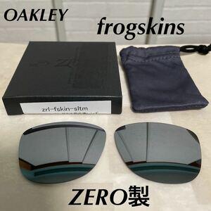 OAKLEY frogskins 交換レンズ ZERO製 オークリー フロッグスキン ミラーレンズ