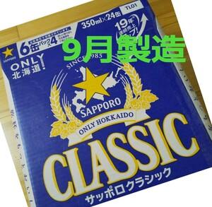 【9月製造】サッポロクラシック 24本入り 1ケース 北海道限定ビール