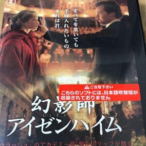 幻影師アイゼンハイム DVD