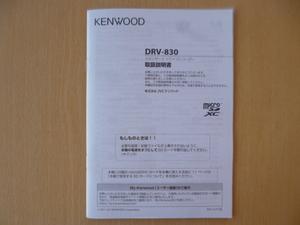 ★a1595★ケンウッド スタンダード ドライブレコーダー DRV-830 取扱説明書 説明書 2017年★