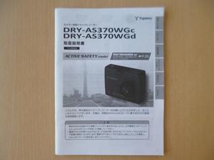 ★a1617★ユピテル カメラ一体型 ドライブレコーダー DRY-AS370WGc DRY-AS370WGd 取扱説明書 説明書★