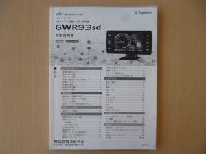 ★a1630★ユピテル スーパーキャット 1ボディタイプ GPS アンテナ内臓 レーダー探知機 GWR93sd 取扱説明書 説明書★訳有★