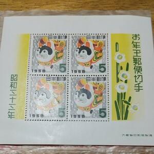 お年玉年賀切手シート 昭和33年 1958年