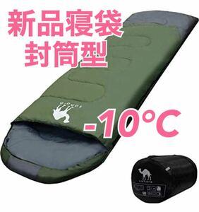 寝袋 シュラフ -10℃ 封筒型 抗菌 防災 キャンプ 丸洗い コンパクト 秋冬用 残りわずか 送料無料 グリーン